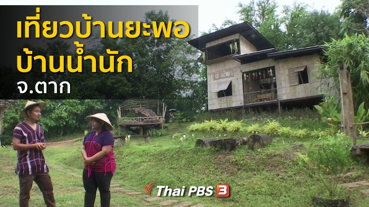ทุกทิศทั่วไทย - ชุมชนทั่วไทย : เที่ยวบ้านยะพอและบ้านน้ำนัก จ.ตาก