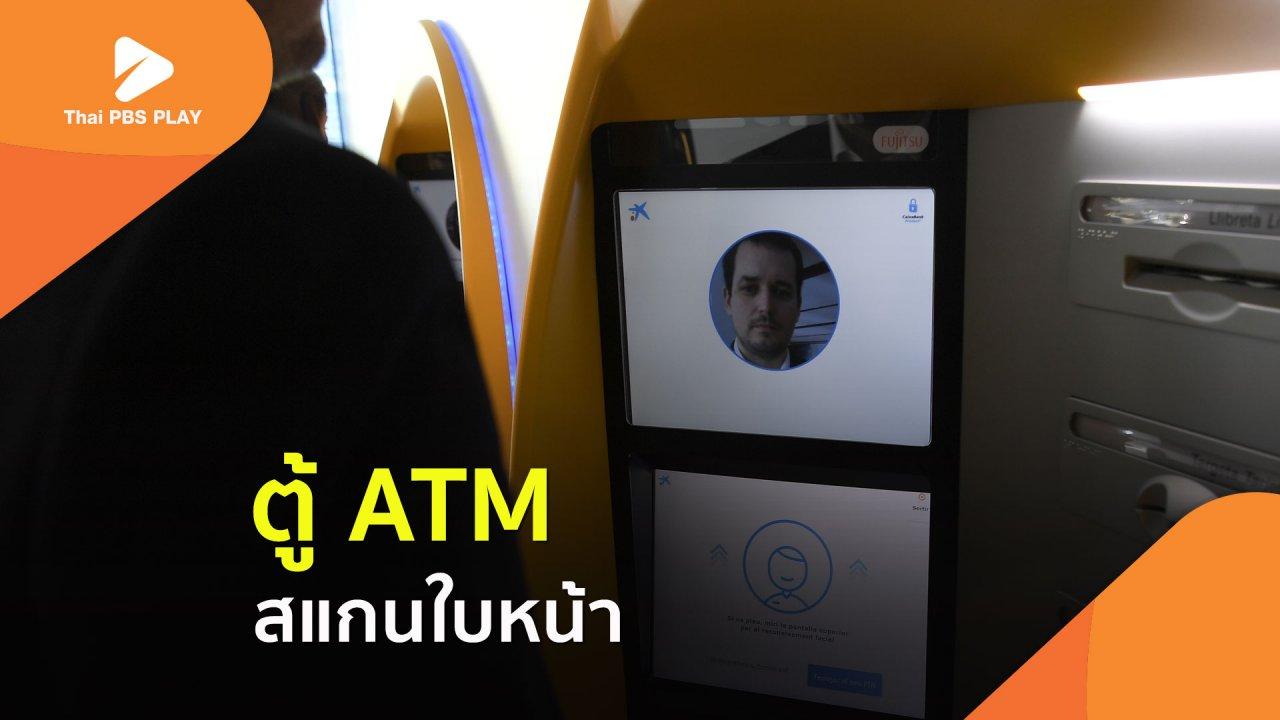 Thai PBS Play - ตู้ ATM สแกนใบหน้า