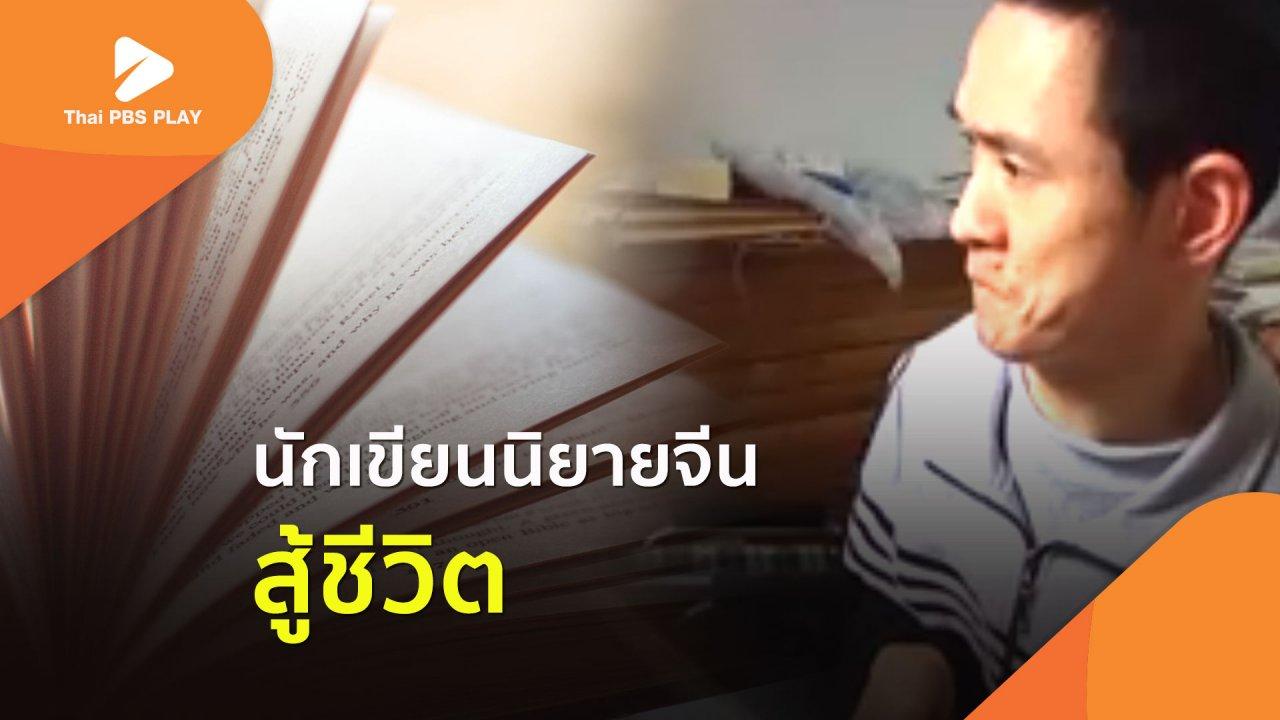 Thai PBS Play - นักเขียนนิยายจีนสู้ชีวิต