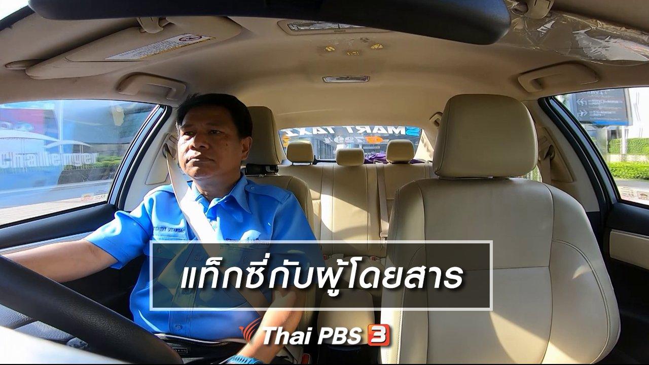 Big Story เรื่องใหญ่ Thai PBS - Clip Story : แท็กซี่กับผู้โดยสาร