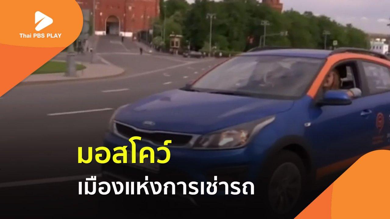 Thai PBS Play - มอสโคว์ เมืองแห่งการเช่ารถ