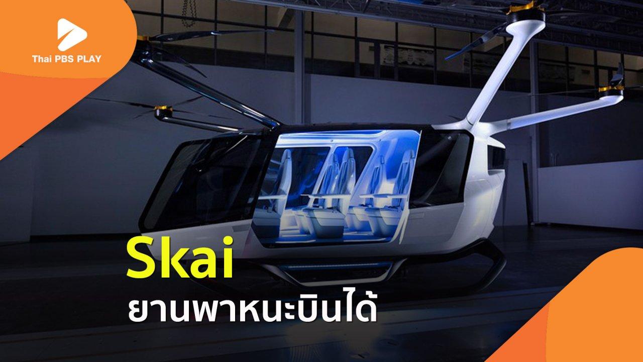 Thai PBS Play - Skai ยานพาหนะบินได้