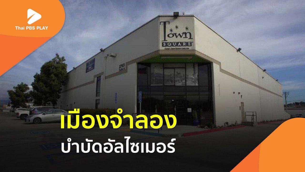 Thai PBS Play - เมืองจำลอง บำบัดอัลไซเมอร์