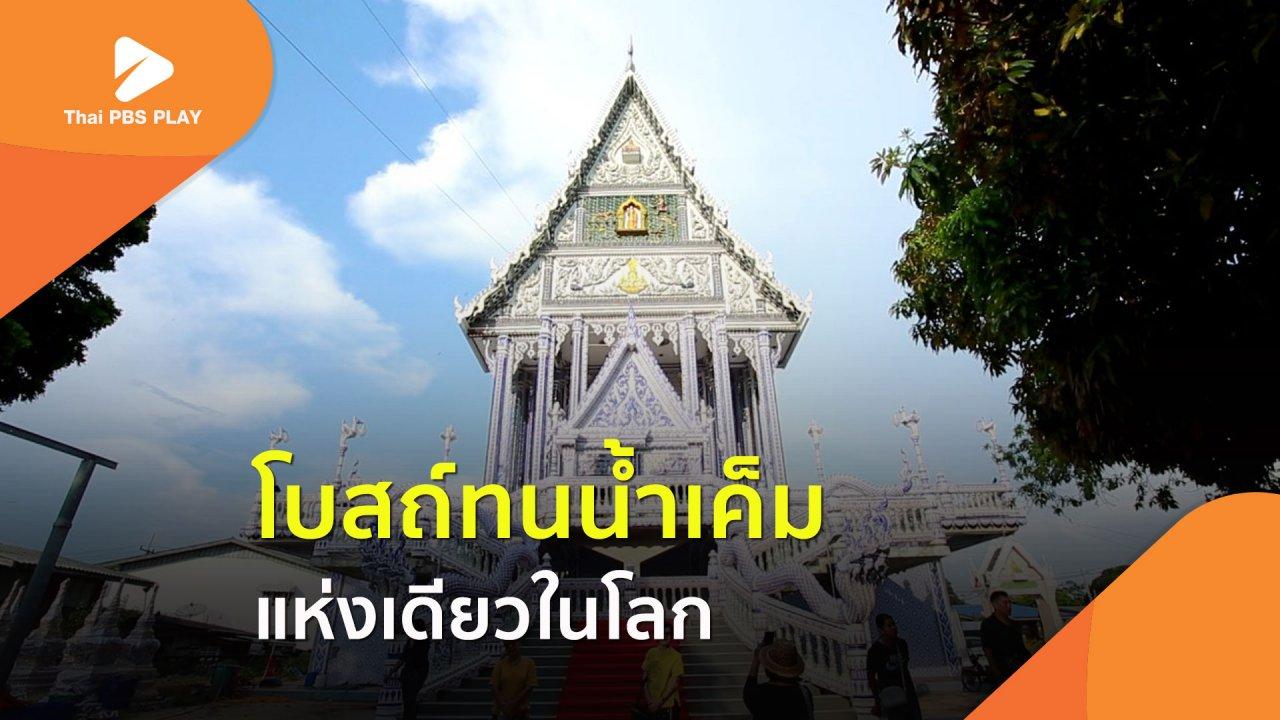 Thai PBS Play - โบสถ์ทนน้ำเค็ม แห่งเดียวในโลก