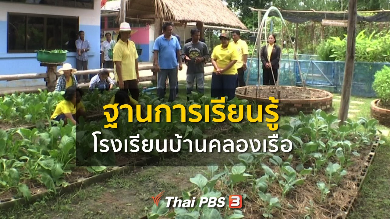 ทุกทิศทั่วไทย - ชุมชนทั่วไทย : ฐานการเรียนรู้โรงเรียนบ้านคลองเรือ