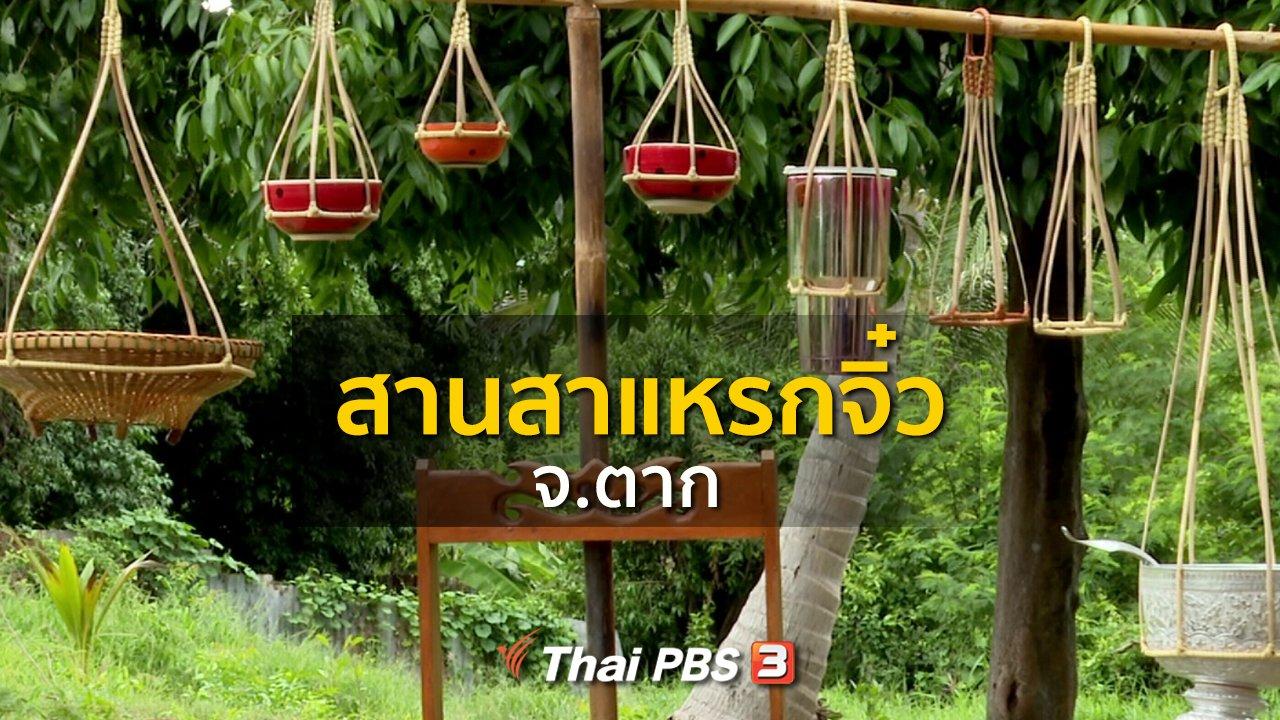 ทุกทิศทั่วไทย - อาชีพทั่วไทย : สานสาแหรกจิ๋ว