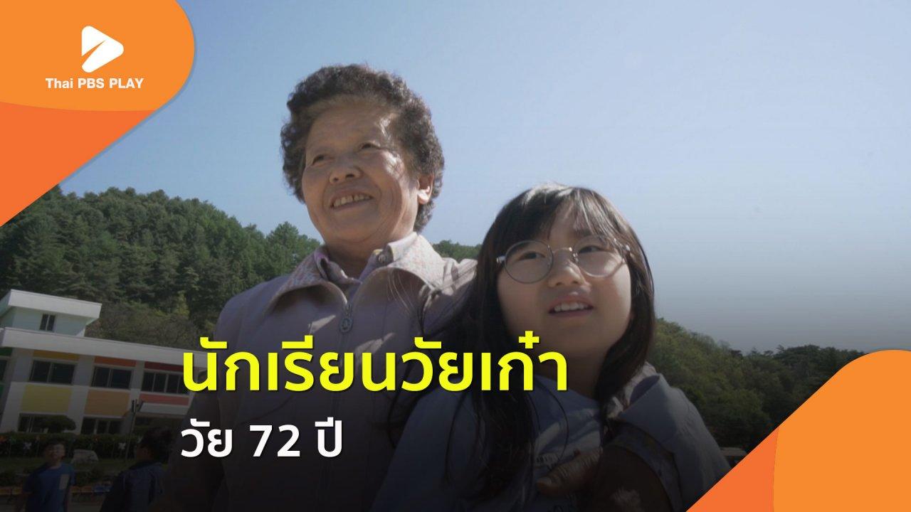 Thai PBS Play - นักเรียนวัยเก๋า