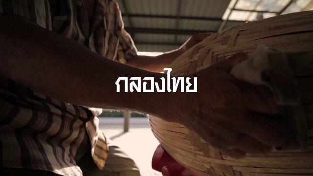 ไทยศิลป์ - กลองไทย