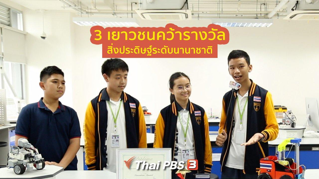 คิดส์ทันข่าว - คิดส์คุยข่าว : 3 เยาวชนคว้ารางวัลสิ่งประดิษฐ์ระดับนานาชาติ
