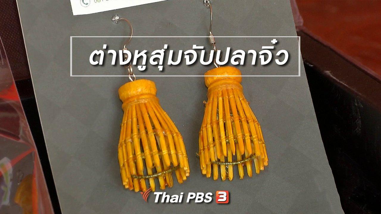 จับตาสถานการณ์ - ตะลุยทั่วไทย : ต่างหูสุ่มจับปลาจิ๋ว
