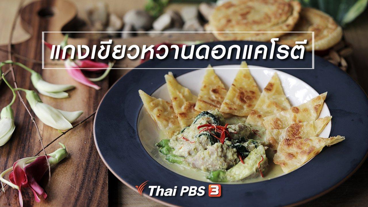 Foodwork - เมนูอาหารฟิวชัน : แกงเขียวหวานดอกแคโรตี