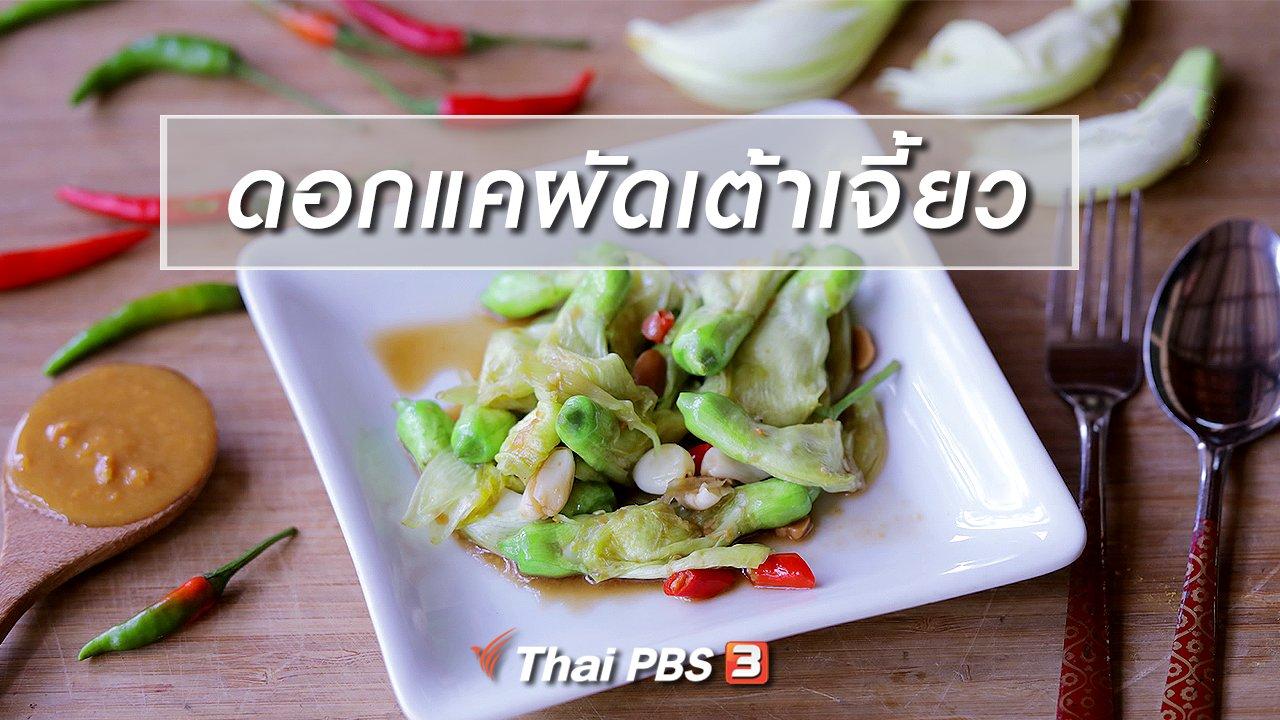 Foodwork - เมนูอาหารฟิวชัน : ดอกแคผัดเต้าเจี้ยว