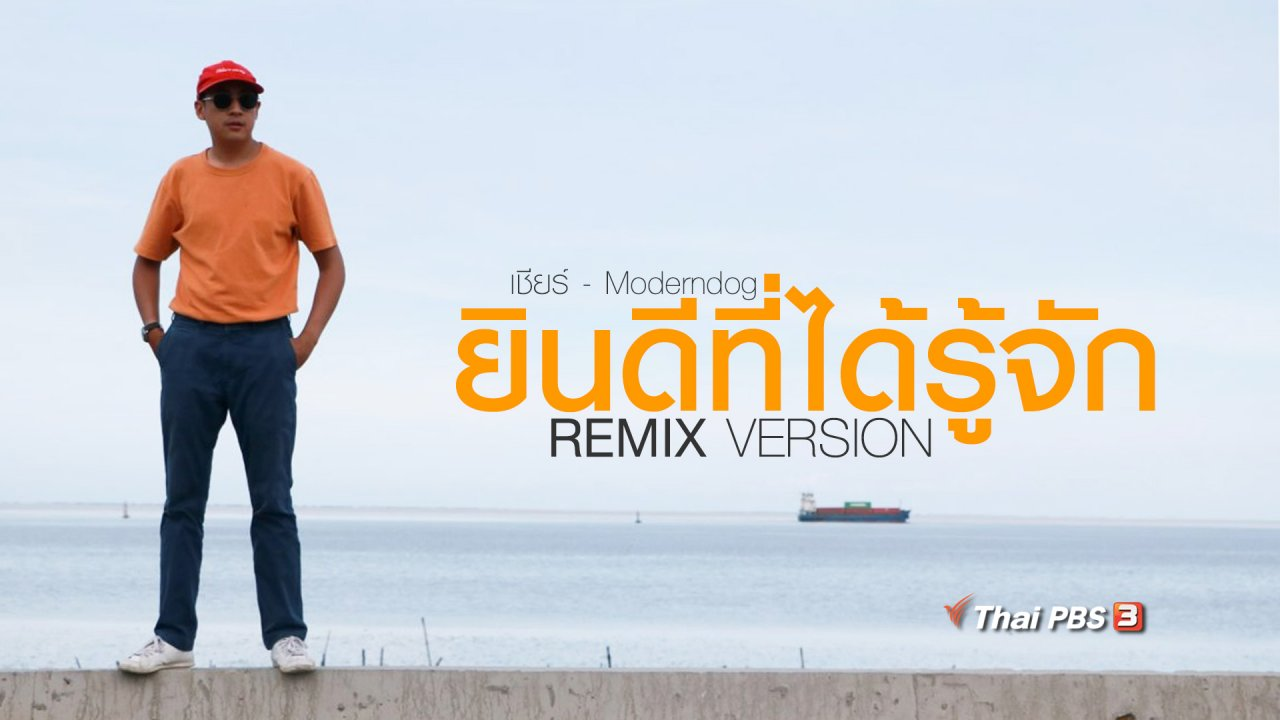 ยินดีที่ได้รู้จัก - เพลง เชียร์ - Moderndog (Remix Version) : เพลงประกอบยินดีที่ได้รู้จัก