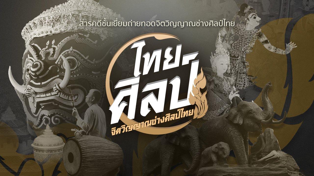 เรื่องช่างศิลป์ไทย