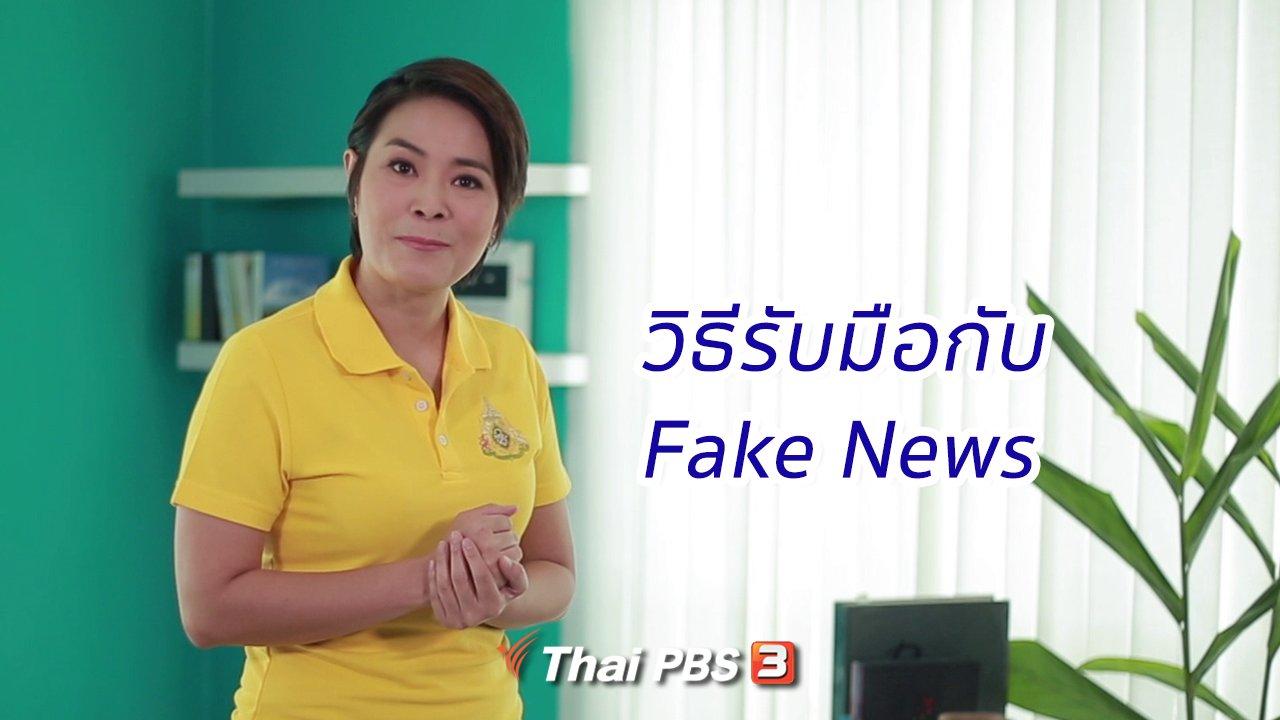 คิดส์ทันข่าว - คิดส์ทันข่าว กับ ดร.จิตรา : วิธีรับมือกับ Fake News