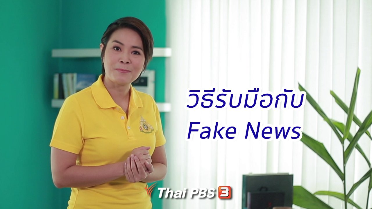 KID คิดทันข่าว - คิดส์ทันข่าว กับ ดร.จิตรา : วิธีรับมือกับ Fake News