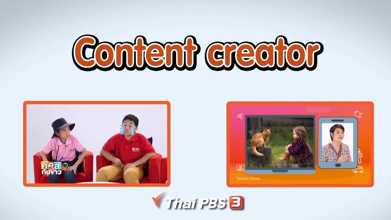 คิดส์ทันข่าว - รู้จักกับ Content Creator