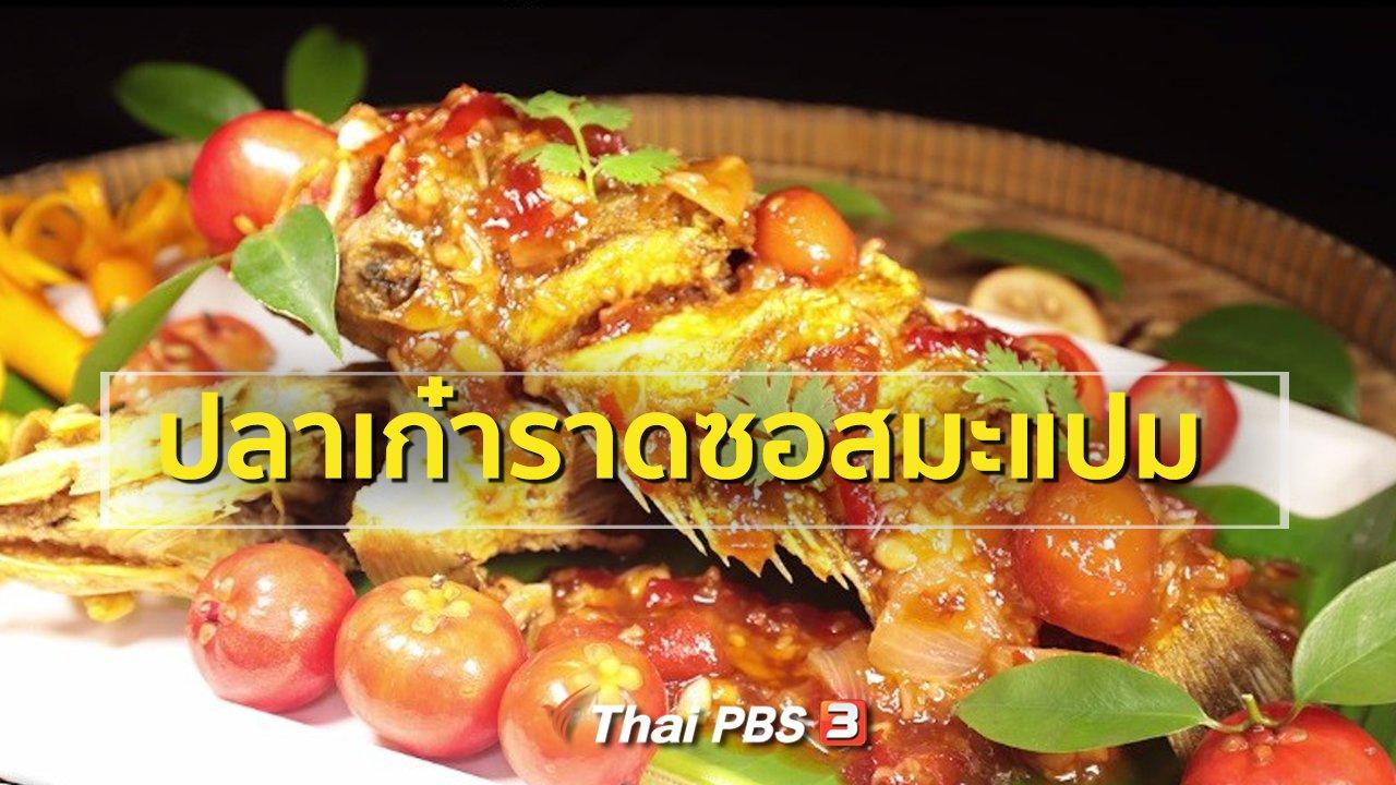 ภัตตาคารบ้านทุ่ง - สูตรอาหารพื้นบ้าน : ปลาเก๋าราดซอสมะแปม