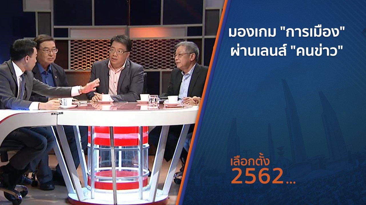 """เลือกตั้ง 2562 - มองเกม """"การเมือง"""" ผ่านเลนส์ """"คนข่าว"""""""