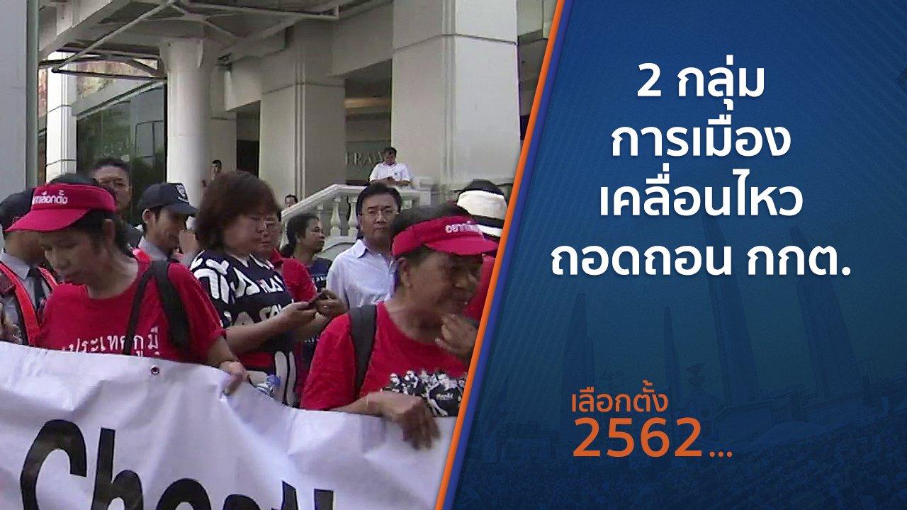 เลือกตั้ง 2562 - 2 กลุ่มการเมืองเคลื่อนไหวถอดถอน กกต.