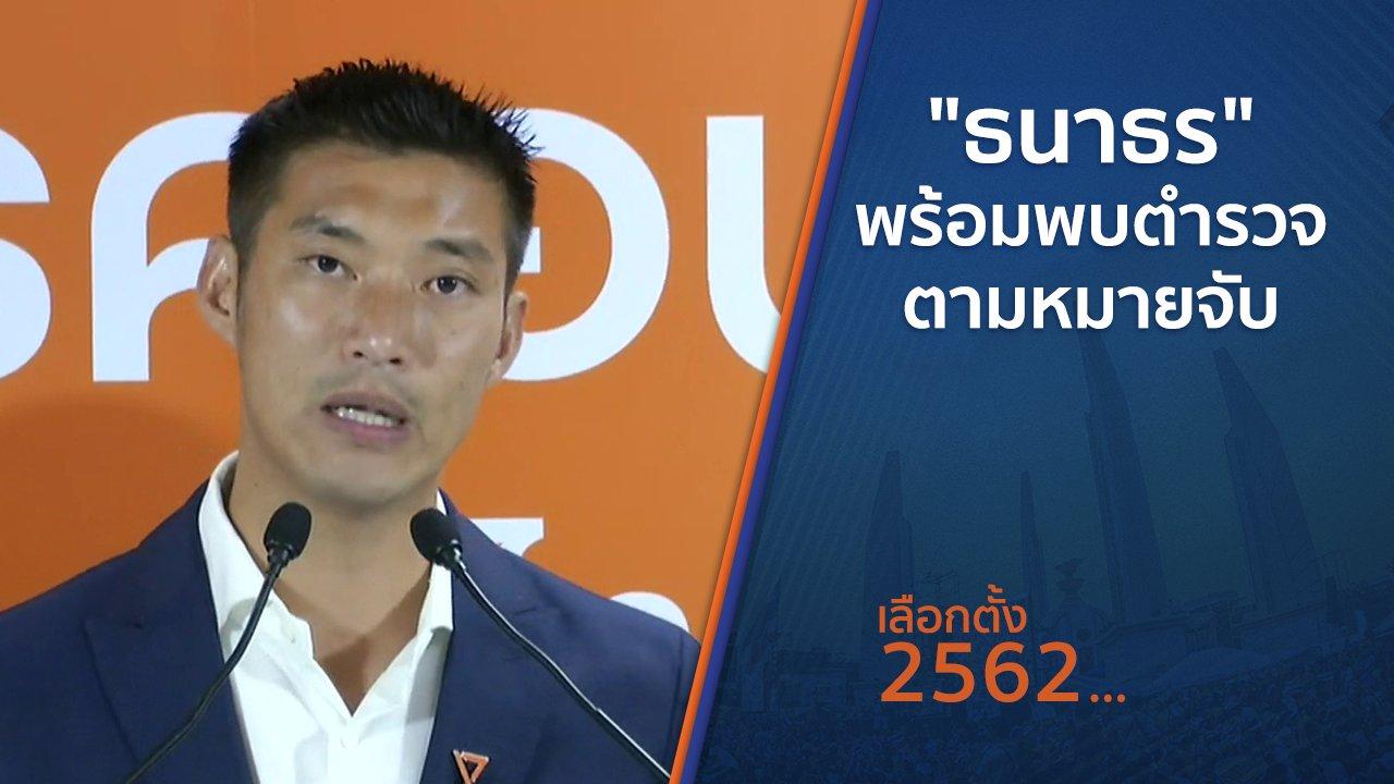 """เลือกตั้ง 2562 - """"ธนาธร"""" พร้อมพบตำรวจตามหมายจับ"""