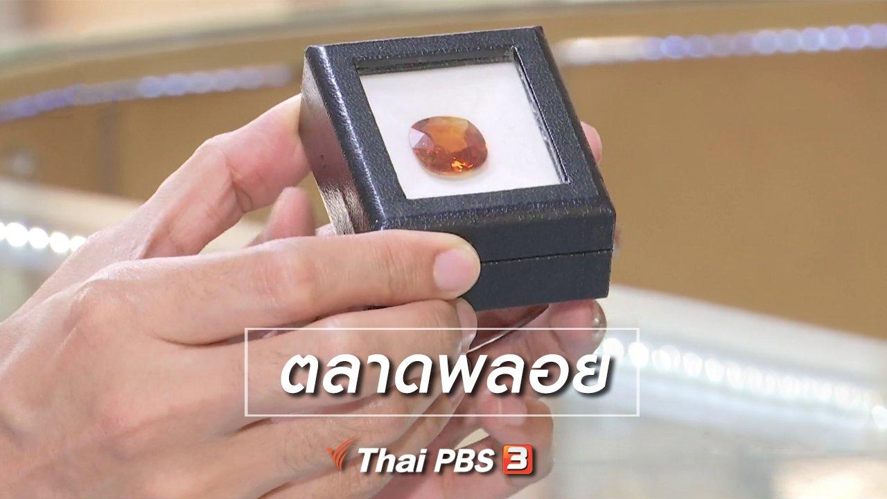 จับตาสถานการณ์ - ตะลุยทั่วไทย : ตลาดพลอย