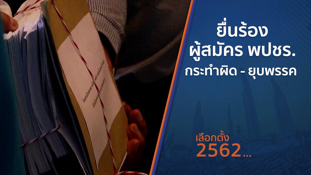 เลือกตั้ง 2562 - ยื่นร้องผู้สมัคร พปชร.กระทำผิด - ยุบพรรค