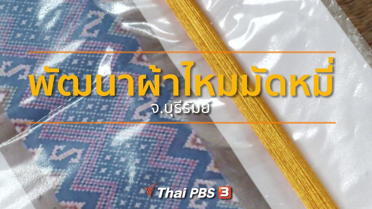 ทุกทิศทั่วไทย - ชุมชนทั่วไทย  : พัฒนาผ้าไหมมัดหมี่ จ.บุรีรัมย์