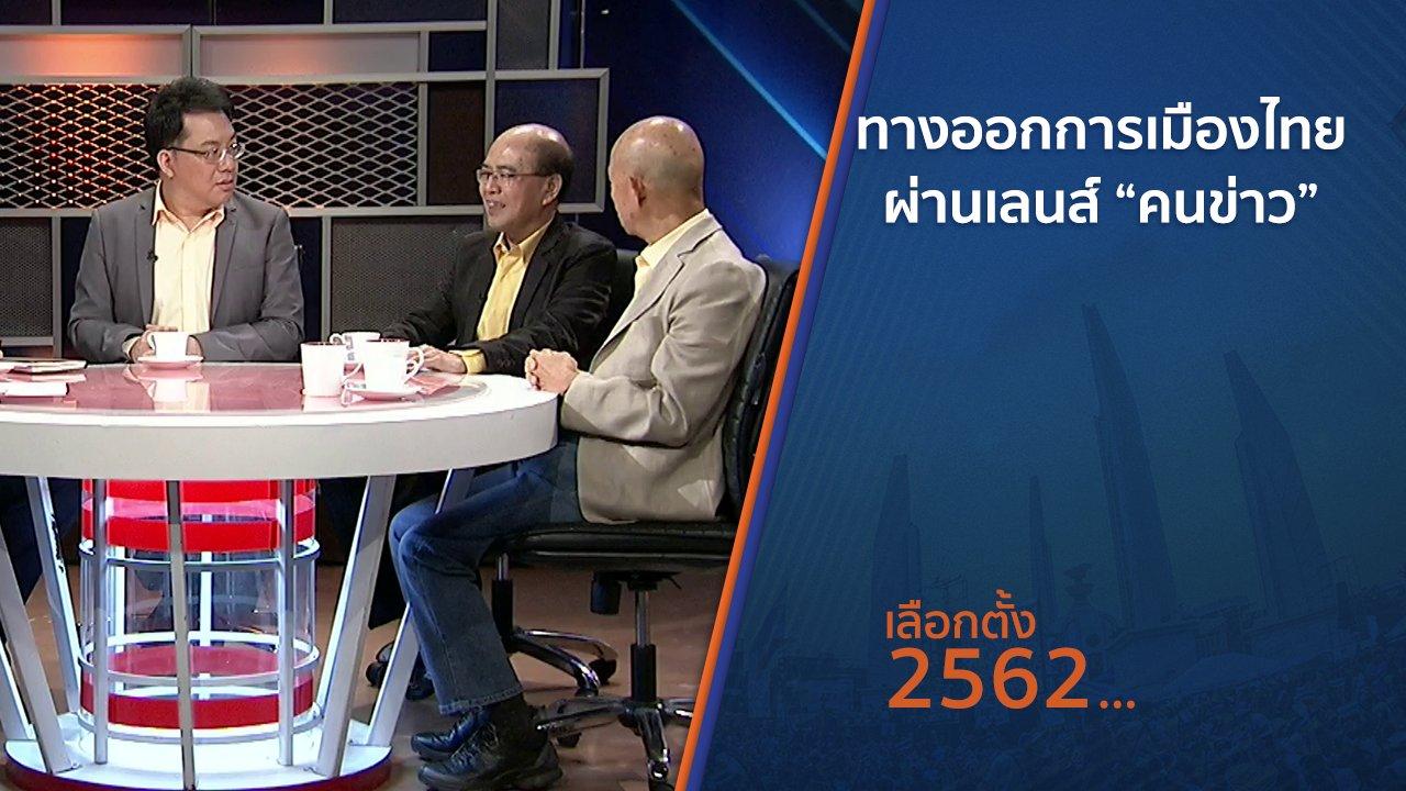 """เลือกตั้ง 2562 - ทางออก """"การเมืองไทย"""" ผ่านเลนส์ """"คนข่าว"""""""