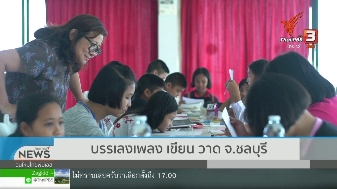 วันใหม่  ไทยพีบีเอส - สีสันทั่วไทย (21 มี.ค. 62)