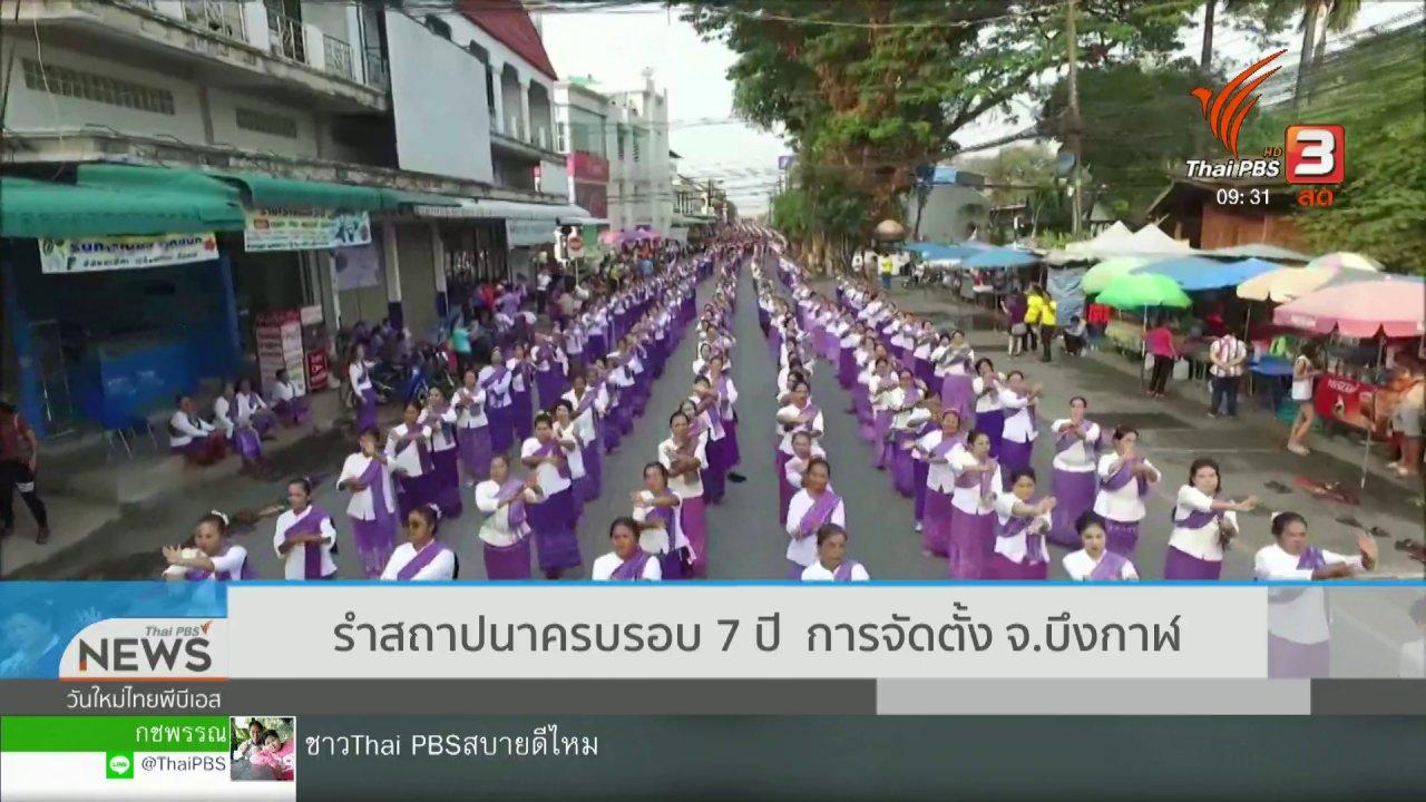 วันใหม่  ไทยพีบีเอส - สีสันทั่วไทย (28 มี.ค. 62)