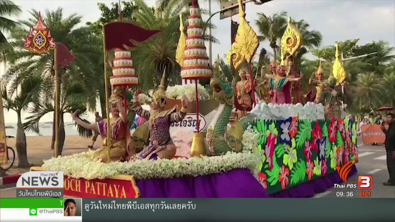 วันใหม่  ไทยพีบีเอส - สีสันทั่วไทย (2 เม.ย. 62)