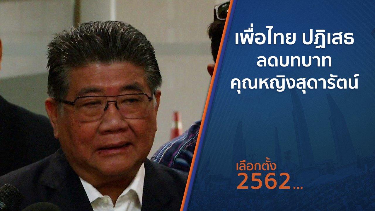 เลือกตั้ง 2562 - เพื่อไทย ปฏิเสธลดบทบาทคุณหญิงสุดารัตน์