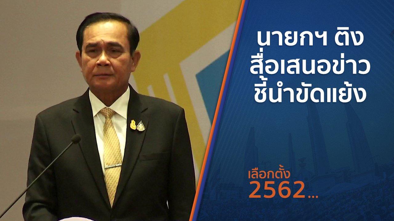เลือกตั้ง 2562 - นายกฯ ติงสื่อเสนอข่าวชี้นำขัดแย้ง