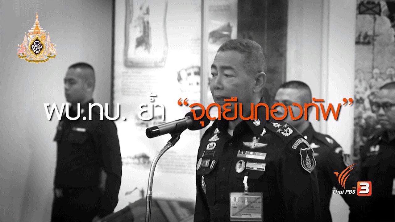 ห้องข่าว ไทยพีบีเอส NEWSROOM - วิเคราะห์จุดเปราะบางทางออกการเมือง