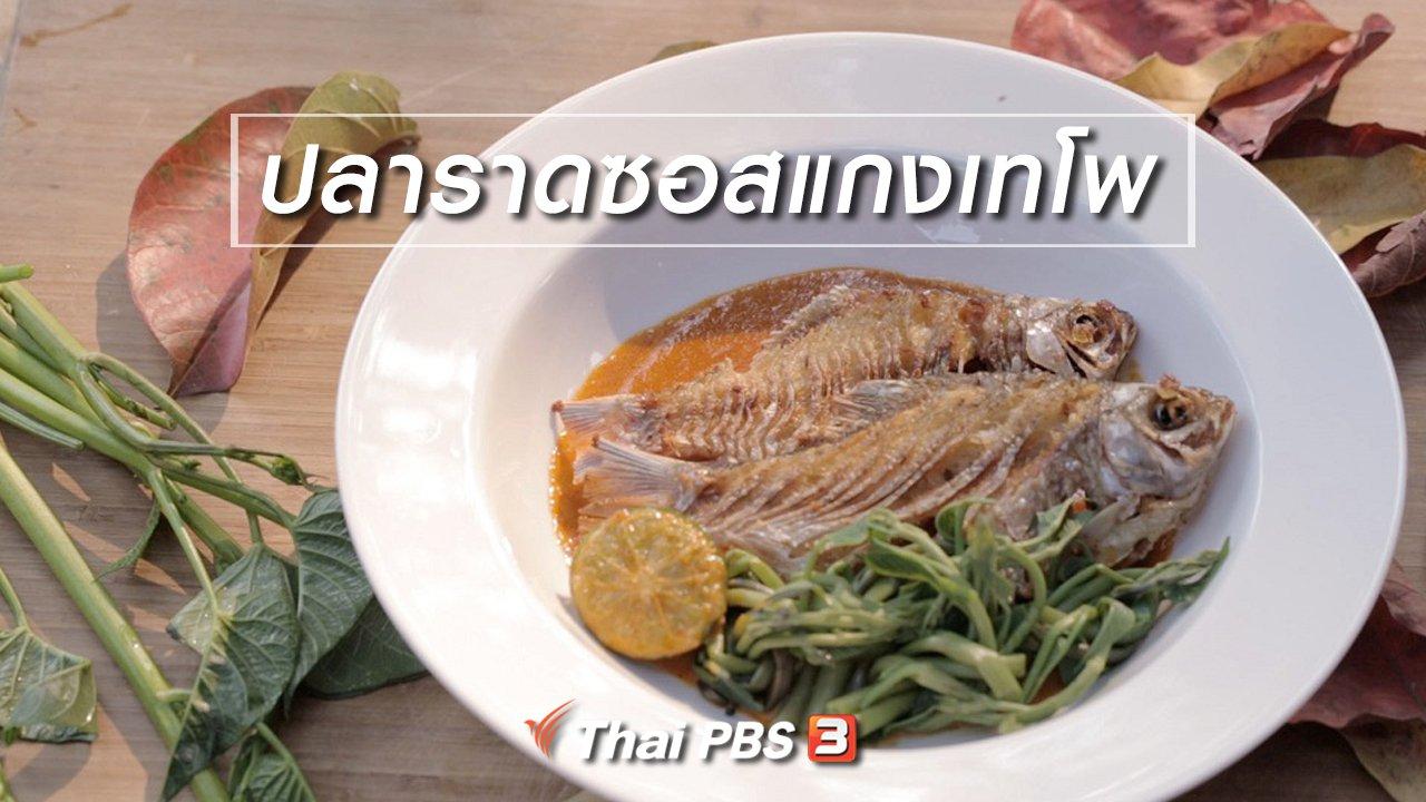 Foodwork - เมนูอาหารฟิวชัน : ปลาราดซอสแกงเทโพ