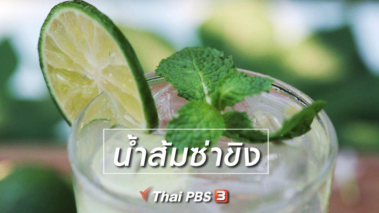 Foodwork - เมนูอาหารฟิวชัน : น้ำส้มซ่าขิง