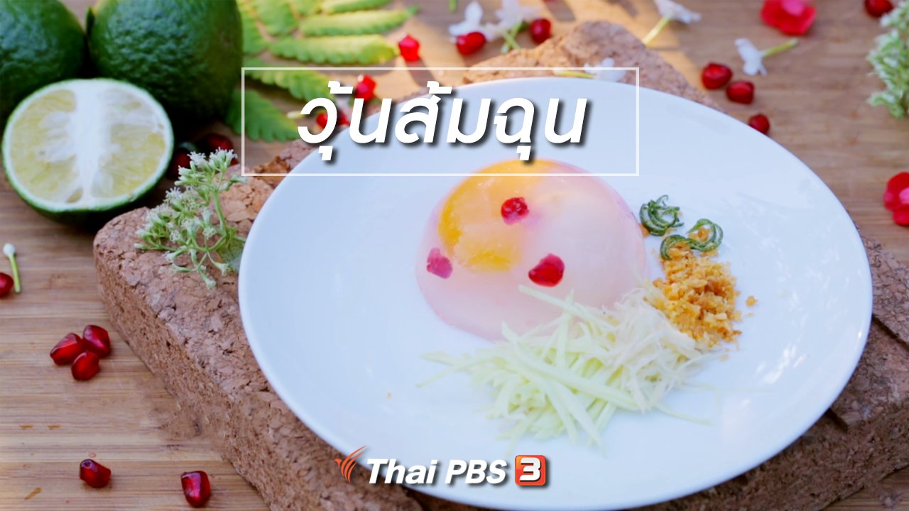 Foodwork - เมนูอาหารฟิวชัน : วุ้นส้มฉุน