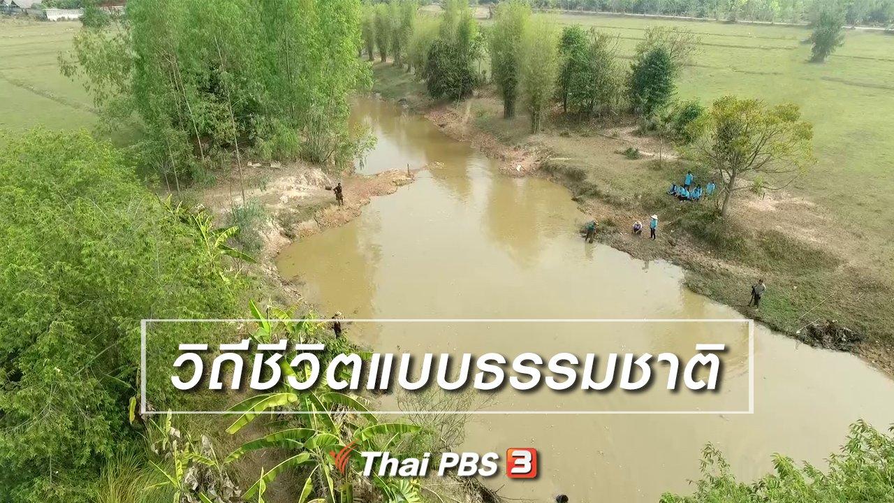 ทั่วถิ่นแดนไทย - เรียนรู้วิถีไทย : วิถีชีวิตแบบธรรมชาติ