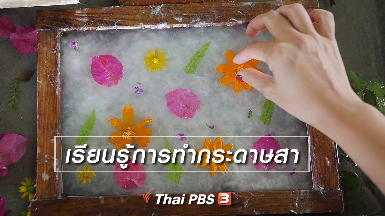 เที่ยวไทยไม่ตกยุค - เที่ยวทั่วไทย : เรียนรู้การทำกระดาษสา