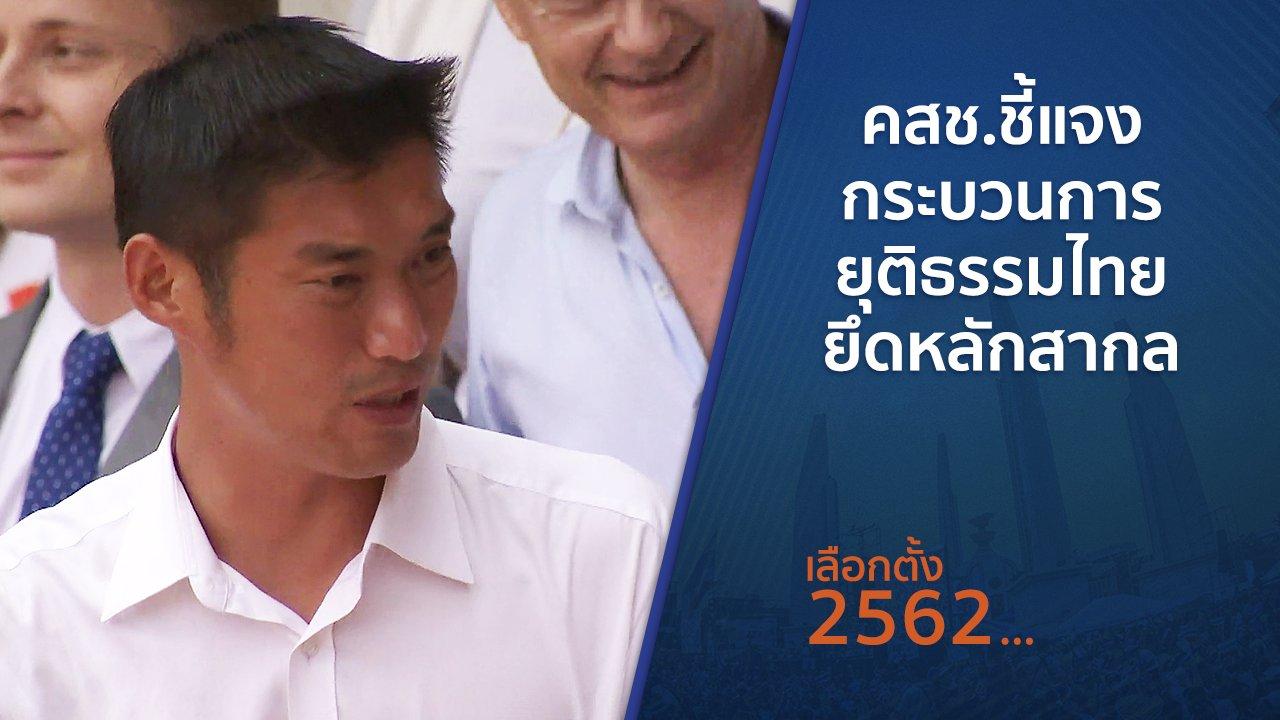 เลือกตั้ง 2562 - คสช.ชี้แจงกระบวนการยุติธรรมไทยยึดหลักสากล