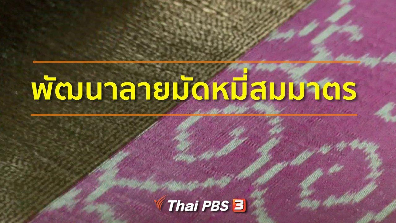 ทุกทิศทั่วไทย - ชุมชนทั่วไทย : พัฒนาลายมัดหมี่สมมาตร