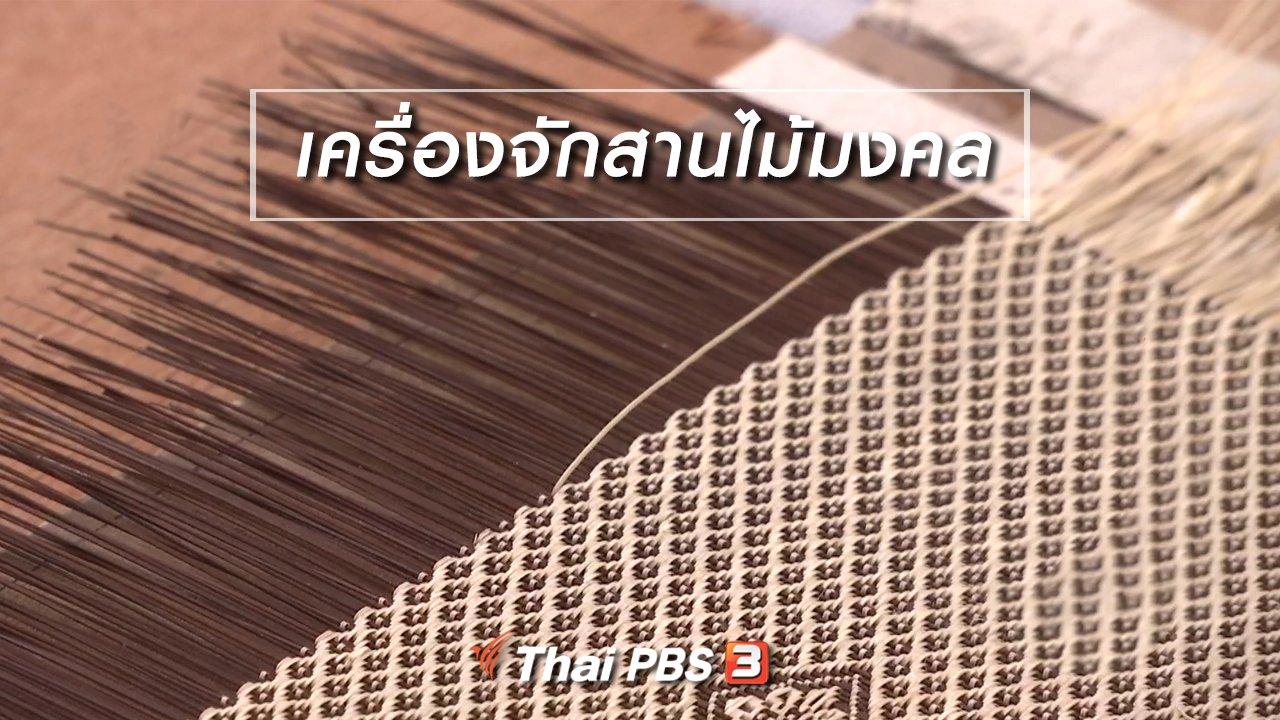 จับตาสถานการณ์ - ตะลุยทั่วไทย : เครื่องจักสานไม้มงคล