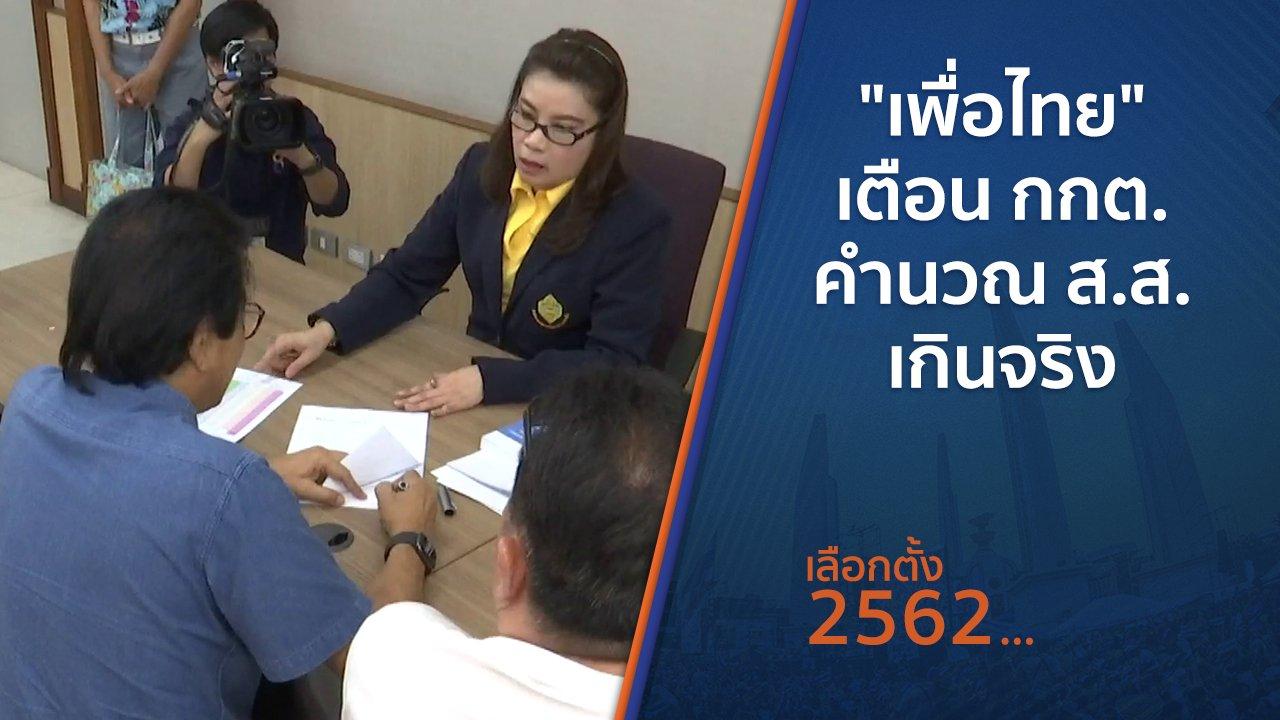 """เลือกตั้ง 2562 - """"เพื่อไทย"""" เตือน กกต.คำนวณ ส.ส.เกินจริง"""