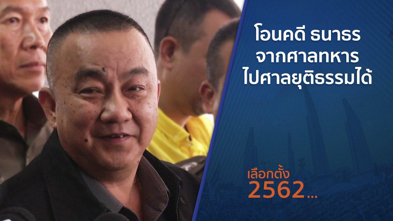 เลือกตั้ง 2562 - โอนคดี ธนาธร จากศาลทหารไปศาลยุติธรรมได้