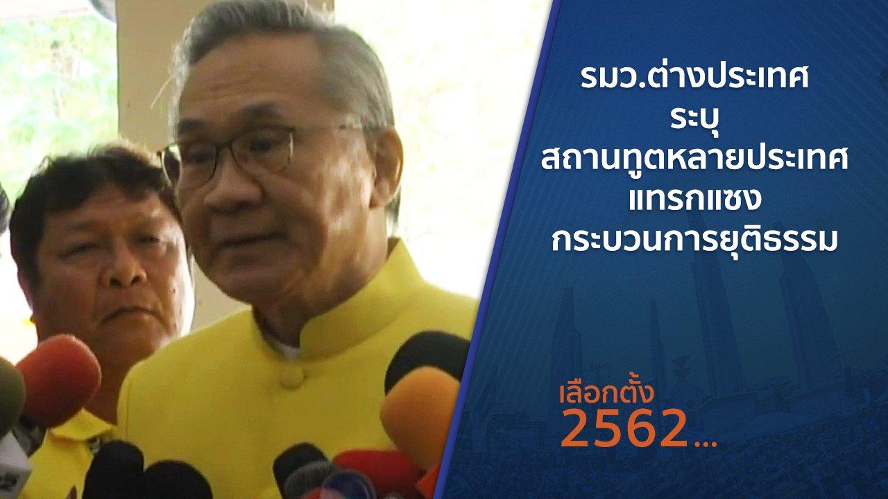 เลือกตั้ง 2562 - รมว.ต่างประเทศระบุ สถานทูตหลายประเทศแทรกแซงกระบวนการยุติธรรม