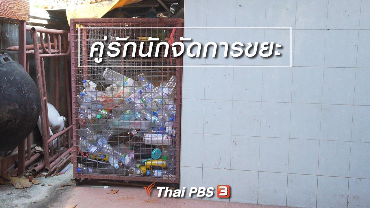 ลุยไม่รู้โรย สูงวัยดี๊ดี - สูงวัยไทยแลนด์ : คู่รักนักจัดการขยะ