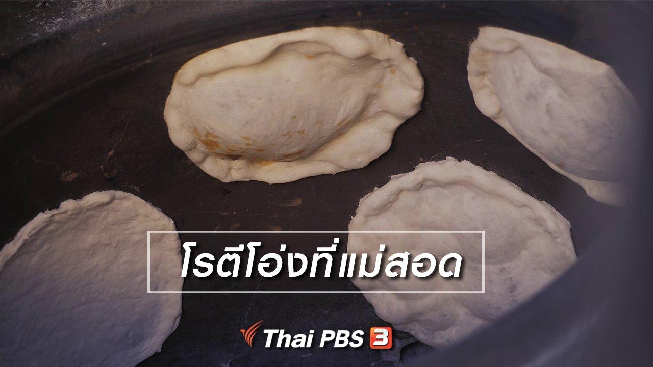 เที่ยวไทยไม่ตกยุค - เที่ยวทั่วไทย : โรตีโอ่งที่แม่สอด