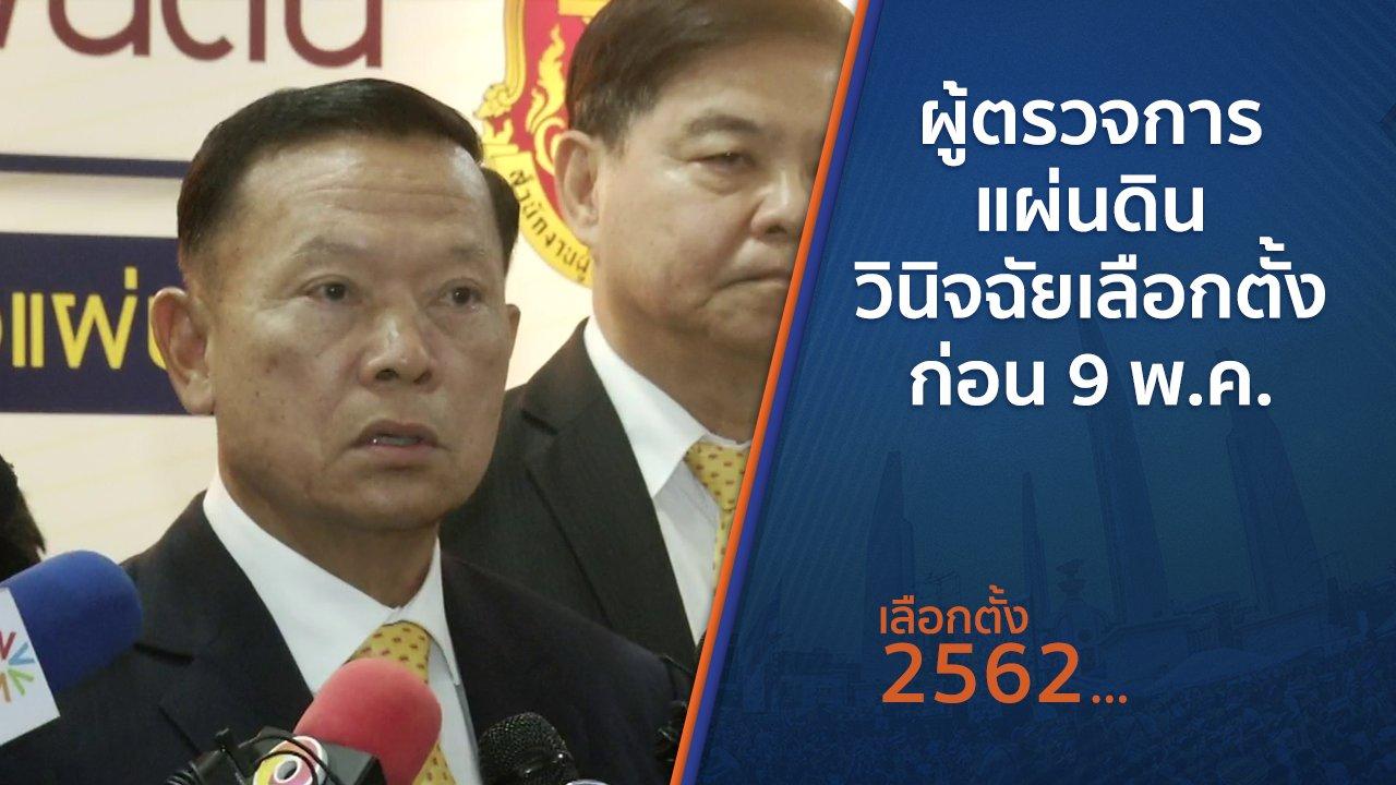 เลือกตั้ง 2562 - ผู้ตรวจการแผ่นดิน วินิจฉัยเลือกตั้งก่อน 9 พ.ค.