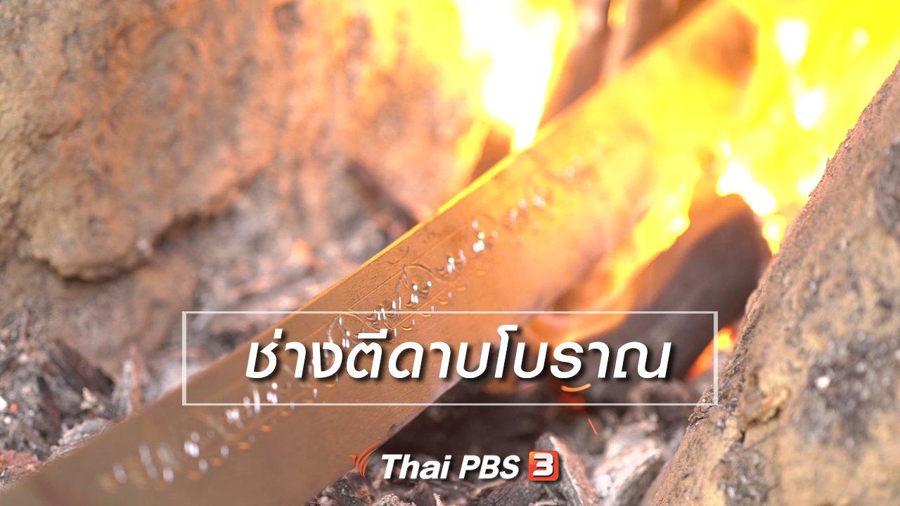 ลุยไม่รู้โรย สูงวัยดี๊ดี - สูงวัยไทยแลนด์ : ช่างตีดาบโบราณ